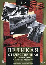 Великая Отечественная: 22 июня 1941 года. Битва за Москву. Фильмы 1-2 книги эксмо вторжение 22 июня 1941 года