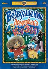 Возвращение домовенка Кузи приключения домовенка кузи и дядюшки ау dvd cd