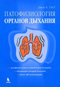 Патофизиология органов дыхания. Джон Б. Уэст