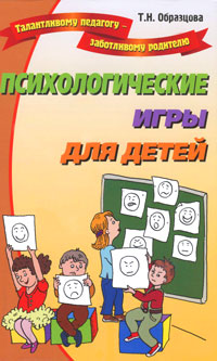 Психологические игры для детей психологические подсказки руководителю