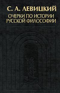 С. А. Левицкий Очерки по истории русской философии