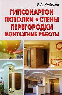 В. С. Андреев Гипсокартон. Потолки. Стены. Перегородки. Монтажные работы
