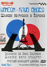 Шансон двух культур 2009: Шансон по-русски в Париже, часть 1 александр григорьев вася и люся впотерянном городе