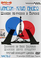 Шансон двух культур 2009:  Шансон по-русски в Париже, часть 2 Продюсерский центр
