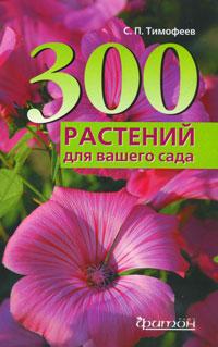 С. П. Тимофеев 300 растений для вашего сада
