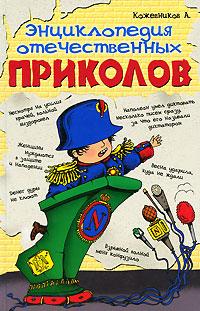 Энциклопедия отечественных приколов