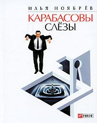 Zakazat.ru: Карабасовы слезы. Илья Ноябрев