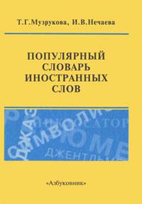 Zakazat.ru Популярный словарь иностранных слов. Т. Г. Музрукова, И. В. Нечаева