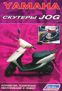 Yamaha. Скутеры Jog. Устройство, техническое обслуживание и ремонт