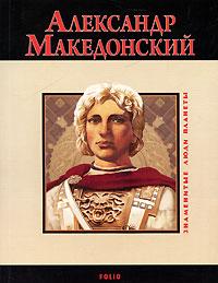 В. Л. Карнацевич Александр Македонский александр грин как бы там ни было
