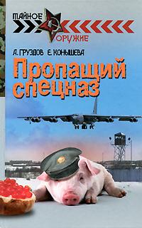 Пропащий спецназ русский рукопашный бой психофизическая подготовка спецназа фильм 25