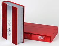 Смерть Вазир-Мухтара (подарочное издание)