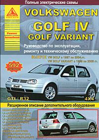 Volkswagen Golf IV / Golf Variant. Руководство по эксплуатации ремонту и техническому обслуживанию toyota crown crown majesta модели 1999 2004 гг выпуска toyota aristo lexus gs300 модели 1997 руководство по ремонту и техническому обслуживанию