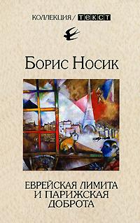 Борис Носик Еврейская лимита и парижская доброта