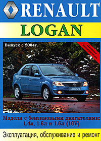 Т. Горячева,А. Китаевич Renault Logan с 2004 г. Эксплуатация, обслуживание и ремонт