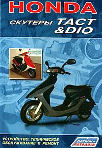 Honda. Скутеры Tact, Dio. Устройство, техническое обслуживание и ремонт