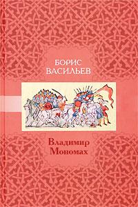 Борис Васильев Владимир Мономах вещий олег