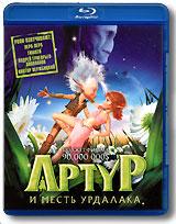 Артур и месть Урдалака (Blu-ray) коллекция фильмов люка бессона 7 blu ray