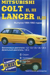 В. Покрышкин Автомобили Mitsubishi Colt II, III; Lancer II, III. Выпуска 1984-1992 годов. Бензиновые двигатели: 1,2; 1,3; 1,5; 1,6; 1,8 л. Дизельный двигатель: 1,8 л. Кузова: седан, универсал, хэтчбек. Ремонт в дороге. Ремонт в гараже. Практическое руководство