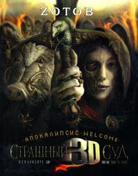 Страшный Суд 3D. Апокалипсис. Welcome. Книга 2