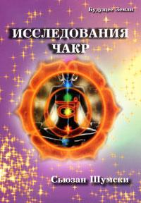Сьюзан Шумски Исследование чакр йога кундалини