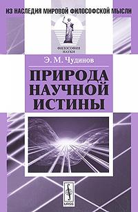 Э. М. Чудинов Природа научной истины