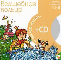 Купить Волшебное кольцо (+ CD)