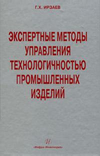 Г. Х. Ирзаев Экспертные методы управления технологичностью промышленных изделий