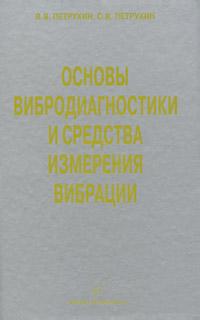 В. В. Петрухин, С. В. Петрухин Основы вибродиагностики и средства измерения вибрации