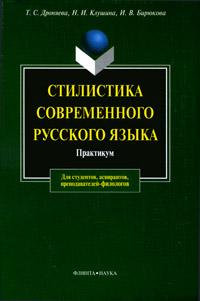 Стилистика современного русского языка. Практикум