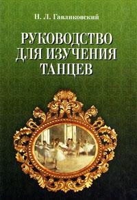 Н. Л. Гавликовский Руководство для изучения танцев