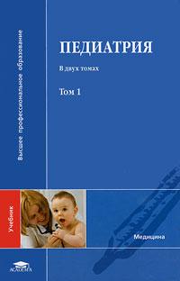 Педиатрия. В 2 томах. Том 1