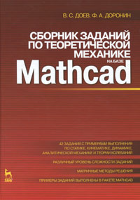 Сборник заданий по теоретической механике на базе Mathcad. В. С. Доев, Ф. А. Доронин