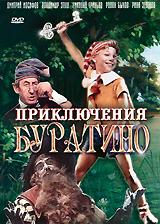 Приключения Буратино Беларусьфильм