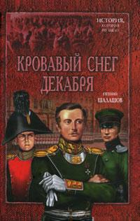 Евгений Шалашов Кровавый снег декабря хозяин уральской тайг