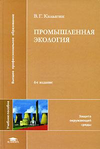 Промышленная экология. В. Г. Калыгин