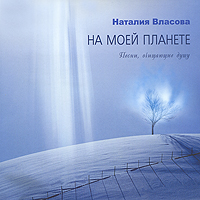 Zakazat.ru Наталия Власова. На моей планете