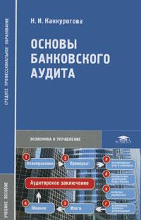 Н. И. Канкурогова Основы банковского аудита правовые основы профессиональной