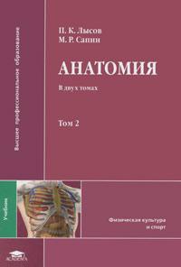 Анатомия. В 2 томах. Том 2