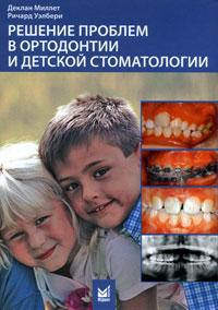 Деклан Миллет, Ричард Уэлбери Решение проблем в ортодонтии и детской стоматологии