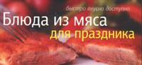 Елена Анисина Блюда из мяса для праздника вкусные блюда из мяса на вашем столе