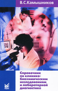 В. С. Камышников Справочник по клинико-биохимическим исследованиям и лабораторной диагностике