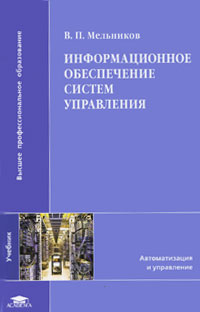 В. П. Мельников Информационное обеспечение систем управления