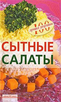 Сытные салаты