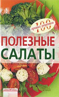 В. А. Тихомирова Полезные салаты салаты коллекция лучших рецептов