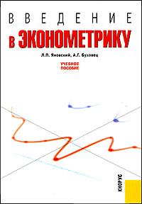 Введение в эконометрику