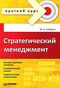 М. Б. Шифрин Стратегический менеджмент