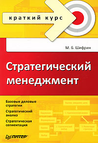 цена на М. Б. Шифрин Стратегический менеджмент