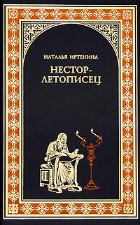 Наталья Иртенина Нестор-летописец ледащев а самурай ярослава мудрого