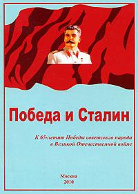Победа и Сталин мишель смарт замужем за врагом